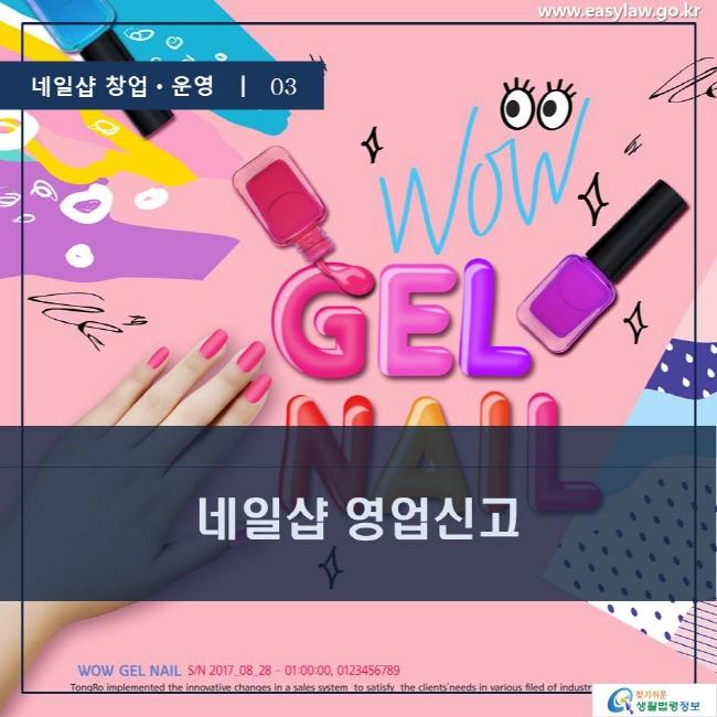 네일샵 창업ㆍ운영  ㅣ  03 네일샵 영업신고 www.easylaw.go.kr 찾기 쉬운 생활법령정보 로고